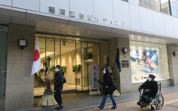 福岡証券取引所