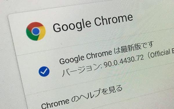 Chromeブラウザーはアップデートで動作が軽くなった半面、プライバシー保護団体が批判する機能も有効になった