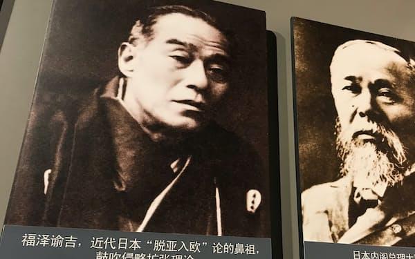 山東省威海市の日清戦争に関する博物館に展示されている福沢諭吉の写真
