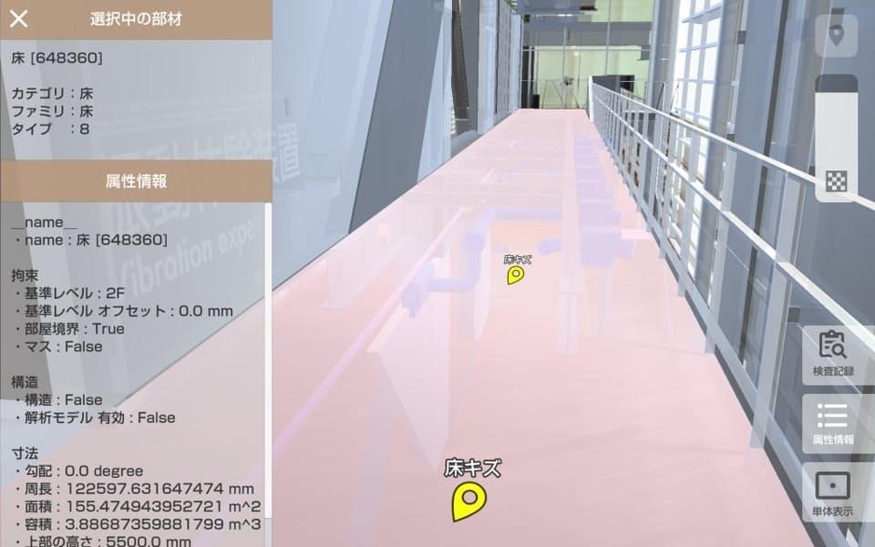 大林組がMRを使って開発した建物の施工管理業務向けアプリケーション「holonica」の画面例。画面上に映っている部材を選択するとその部材の情報が表示される(出所:大林組)