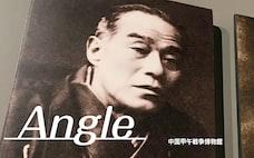 「脱亜入米」に映った首脳会談 対中国、通じぬ政経分離