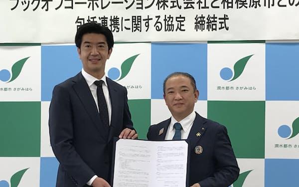 包括連携協定を締結した堀内社長㊧と本村市長