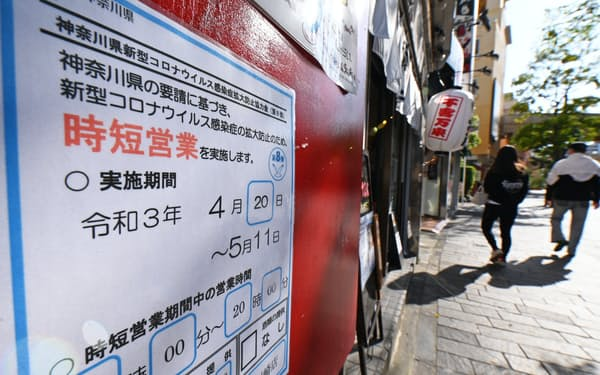 コロナ禍で多くの飲食店が時短営業を迫られている(4月20日、川崎市内)