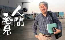 トップ・レフトを追い続け 小説家・黒木亮さん