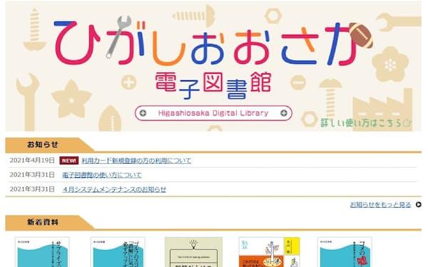 東大阪市が始めた電子図書館は蔵書数が3万4000冊と、全国の公立図書館で最大規模