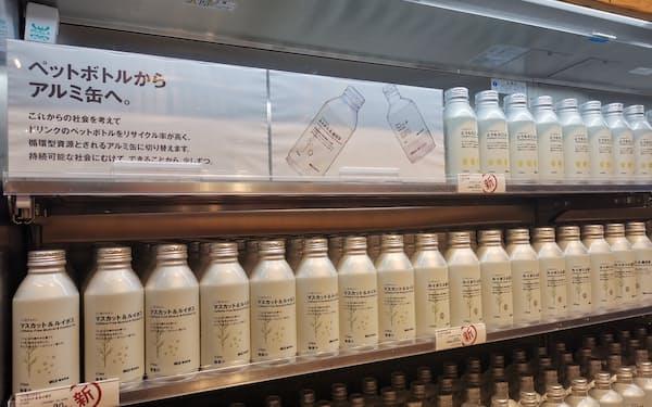 ペットボトルからアルミに素材を切り替えた飲料を発売する