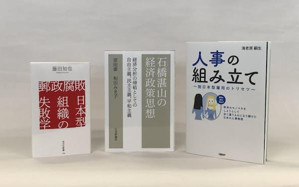 中沢孝夫氏が選ぶ3冊