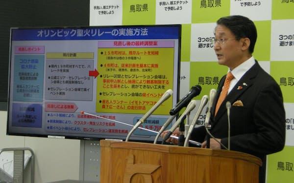 イモトアヤコさんらの聖火リレー走行辞退を明らかにした鳥取県の平井伸治知事(22日午前)