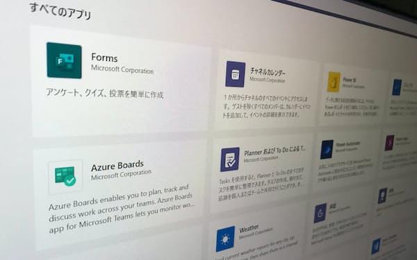 Microsoft Teamsには様々な「アプリ」が用意されている