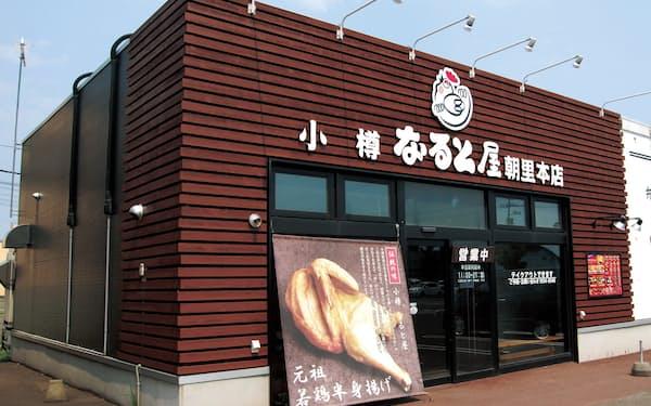 小樽なると屋はコロナの影響で全店舗売上高の8割がテークアウト商品で占める(小樽なると屋 朝里本店)