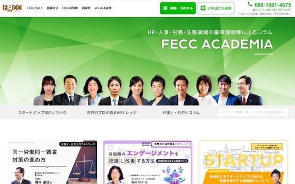 弁護士などの専門家が企業の労務や法務について解説するサイトを立ち上げる(サイトイメージ)