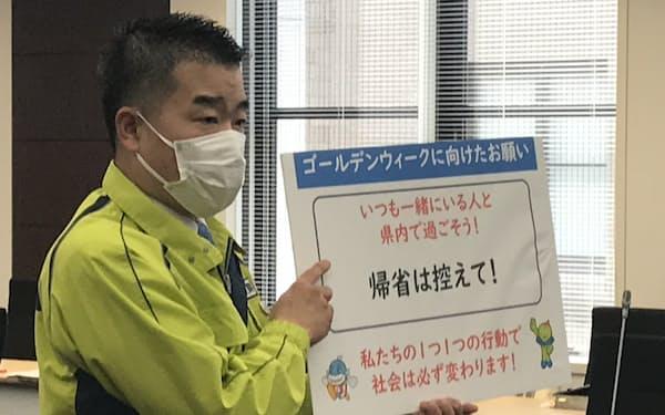 大型連休を前に帰省を控えるよう呼びかける滋賀県の三日月大造知事(23日、滋賀県庁)