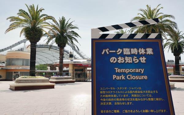 2020年5月、新型コロナウイルスの感染拡大による緊急事態宣言下で、臨時休業中のユニバーサル・スタジオ・ジャパン(USJ)=大阪市此花区
