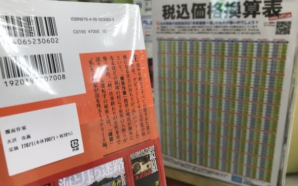 文庫フィルム包装や価格換算表など出版業界の対応はさまざま(東京都渋谷区の大盛堂書店)