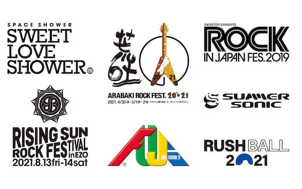 フェスを開催する事業者7社が参加する