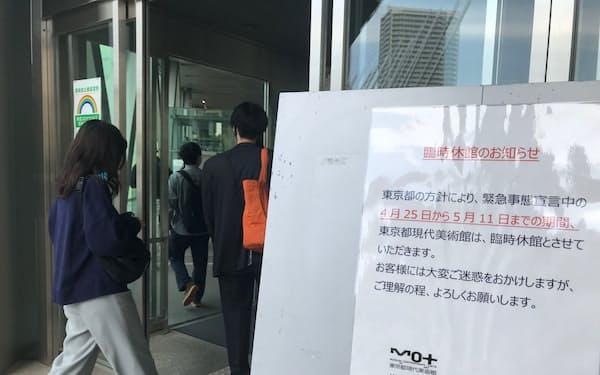 東京都現代美術館は25日から休館する(24日、東京都江東区)