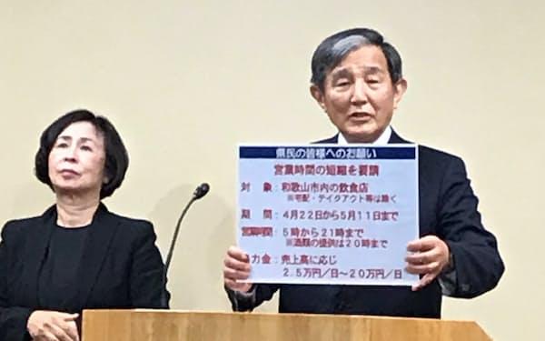 飲食店への時短要請に伴う協力金について説明する仁坂吉伸知事(24日、和歌山市)