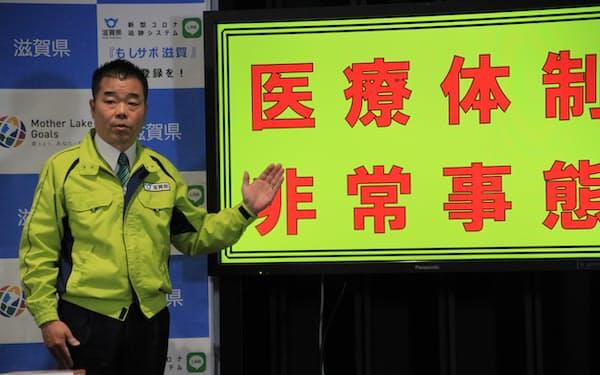 医療体制非常事態を宣言する滋賀県の三日月大造知事(26日、滋賀県庁)