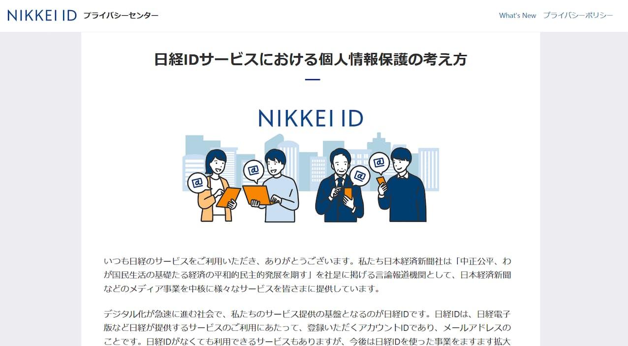 ウェブサイトで「日経IDプライバシーポリシー」改定案を掲載しています