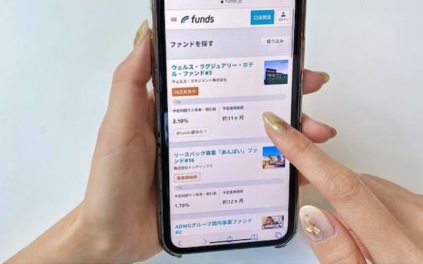 ファンズは個人が企業に投資できるファンドを掲載する