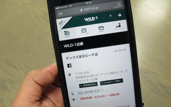 カンセキは東京都の要請を受けて、都内2店舗を当面の間休業する(26日、同社ホームページ)