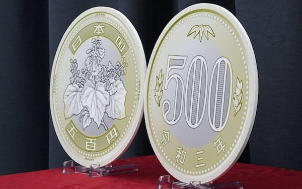 新500円硬貨は11月をめどに発行する