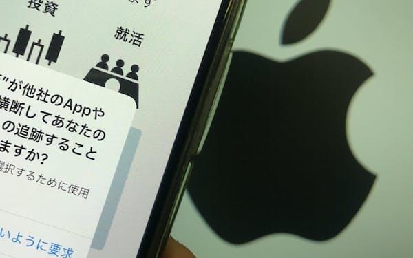 アップルは新OS(基本ソフト)でプライバシー保護を強化する