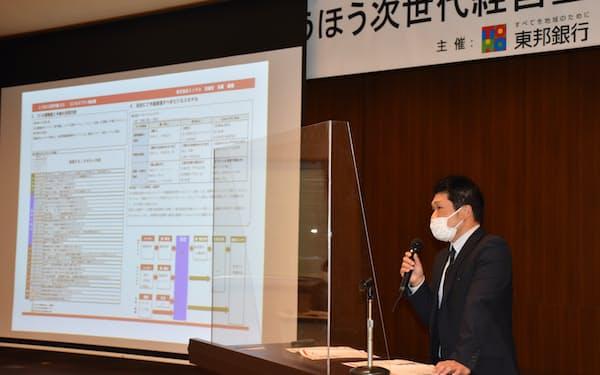 次世代の経営者らが自社の課題や今後のビジネス展開などを発表した(14日、東邦銀行本店)