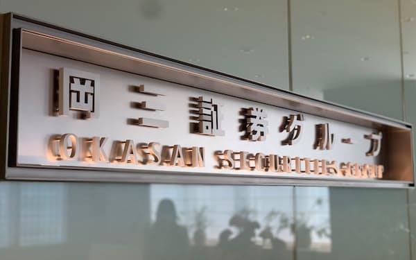 岡三証券グループは対面証券でも株式の売買手数料を撤廃