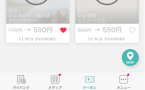 伊予銀行は自社のスマホアプリに飲食店で使えるクーポン機能を追加した