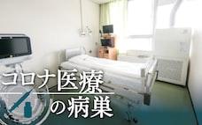 「患者より経営」の民間病院 転換促すのは政府