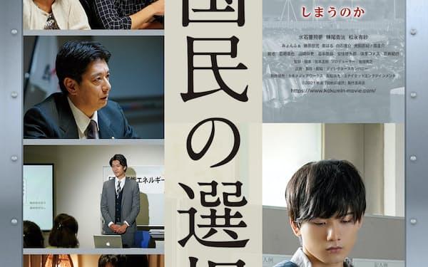 映画「国民の選択」