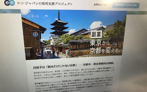 京都市は企業誘致の専門人材を募集する