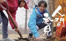 楽天元副社長、軽井沢に学校を創る