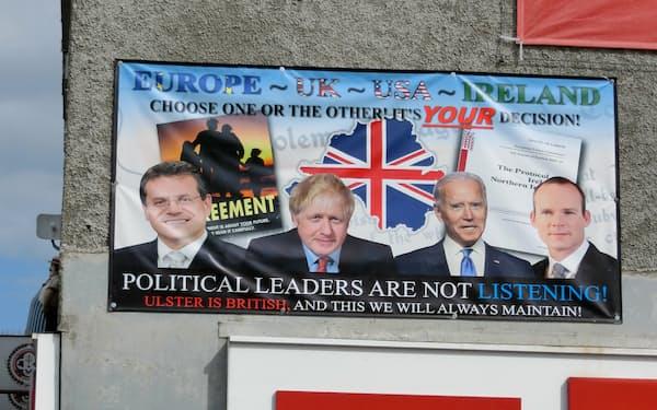 「政治家は話を聞かない」。北アイルランド・ベルファストの親英国派の居住地にはジョンソン首相らを批判した横断幕が張られている