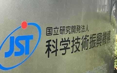 大学ファンドを管理する科学技術振興機構の東京本部(東京都千代田区)