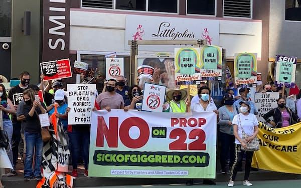 ウーバー本社前でギグワーカー保護を求める運転手ら(20年10月、サンフランシスコ市)