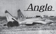 日本が震えた日 ミグ25の追憶と台湾有事