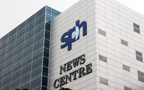 SPHは新聞などメディア事業を切り離す