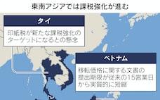 東南アジア、新型コロナで課税強化 日本企業も標的に