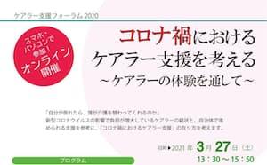日本ケアラー連盟は3月、コロナ禍のケアラー支援についてオンラインセミナーを開いた