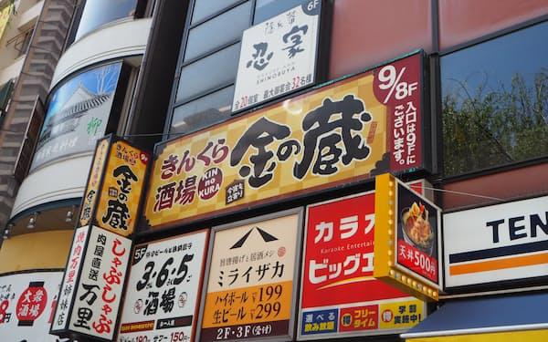 居酒屋「金の蔵」の大半の店舗は休業を延長する(東京都内の店舗)