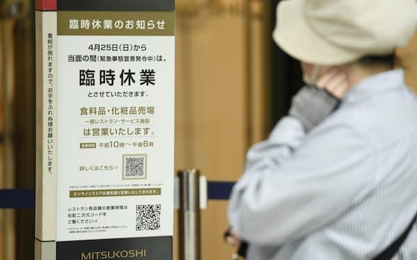 一部売り場を除き臨時休業する百貨店(7日、東京・銀座)