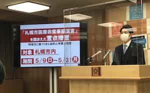 新型コロナウイルス感染症対策本部会議後に記者会見する北海道の鈴木直道知事(12日、北海道庁)