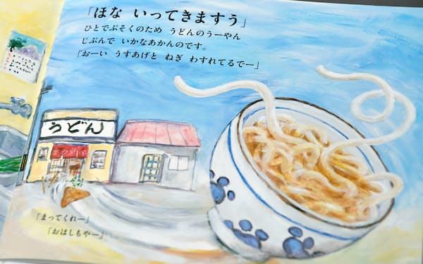 擬人化されたうどんが関西弁で話す「うどんのうーやん」
