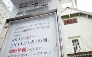 コロナ対策強化を受け、札幌市内の観光施設には臨時休業が相次いだ(札幌市時計台、8日)