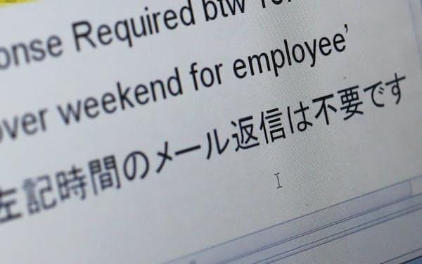 労働者が勤務時間外に仕事上の連絡への対応を拒否できる「つながらない権利」が注目されている