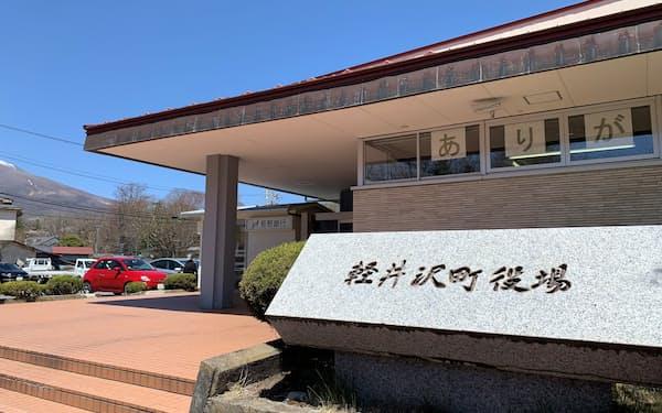 町内産業の振興や「軽井沢」のブランド力向上などにつなげる(軽井沢町役場)