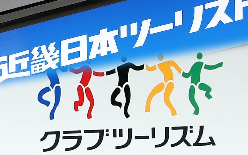 KNT-CTホールディングスは近畿日本ツーリストとクラブツーリズムを傘下に持つ