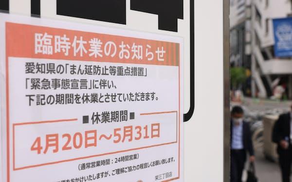 休業期間の延長を決めたカラオケ店の張り紙(11日、名古屋市中区)